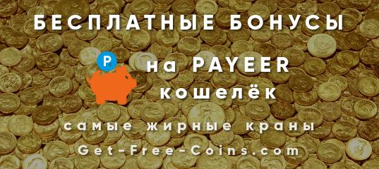бесплатные бонусы и краны на payeer кошелек